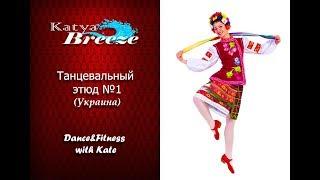 Урок украинского танца - Танцевальный этюд №1