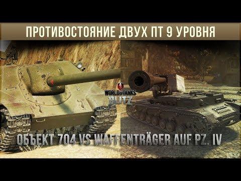 Противостояние двух токсичных пт 9 уровня. Обьект 704 Vs Waffenträger Auf Pz. IV WoT Blitz