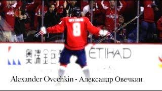 Alexander Ovechkin Александр Овечкин - Best Plays 2005 - 2017 -  Simply Sensational