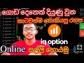 IQoption Autotrading Indicator Most worthable in Tamil