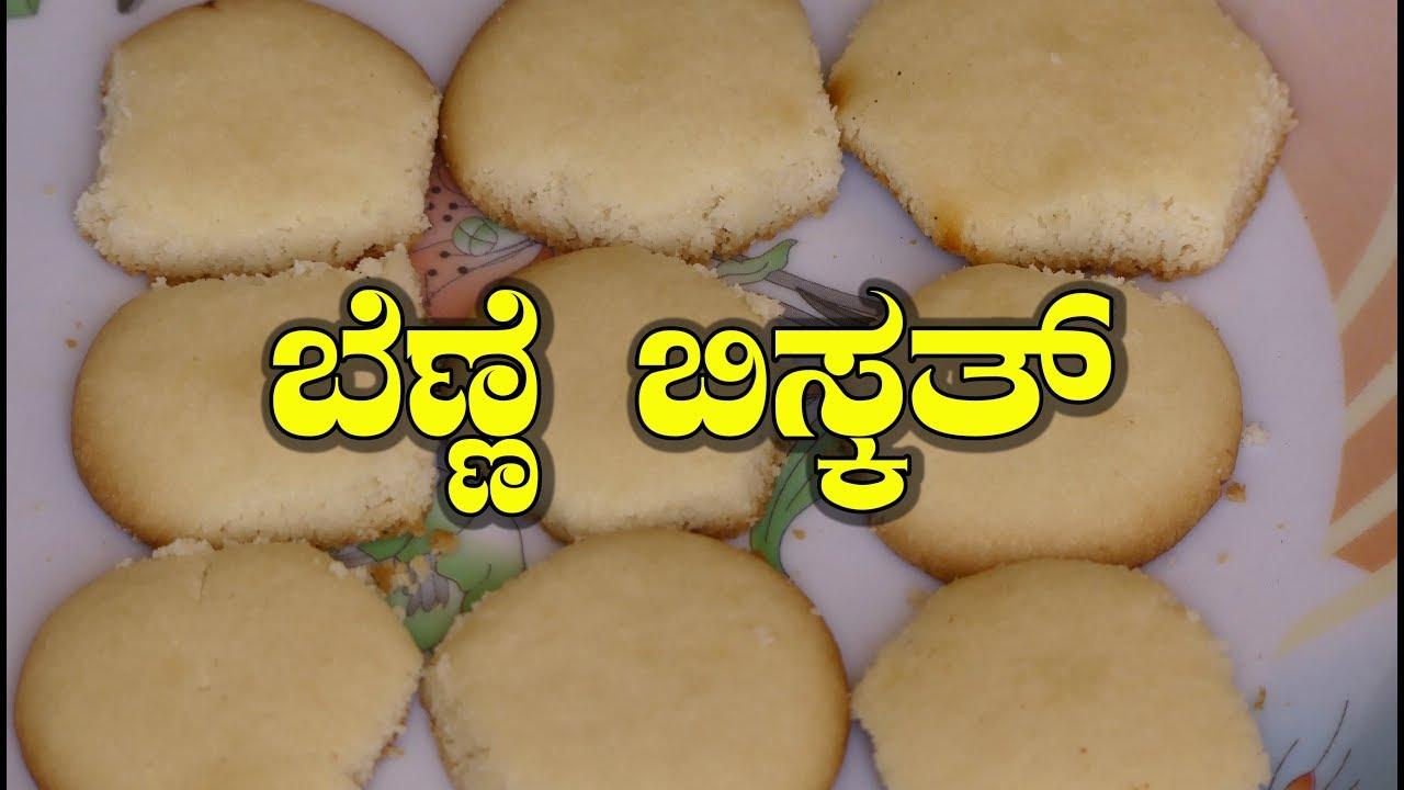krackjack butter masala biscuit