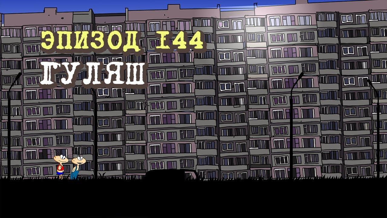 Масяня. Эпизод 144. Гуляш