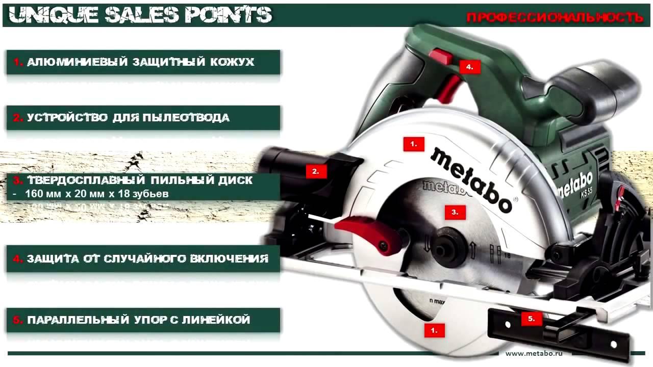 Metabo Handkreissäge KS 55 FS 1200 Watt