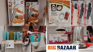 Big Bazaar shopping mall tour / Big Bazaar Offers Today / Big Bazaar August 2020 Offer