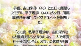 平子理沙が吉田栄作と離婚。離婚理由が気になるところですが、平子理沙...