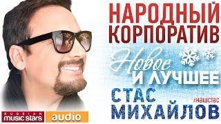 Стас МИХАЙЛОВ — НАРОДНЫЙ КОРПОРАТИВ ♬ НОВОЕ И ЛУЧШЕЕ(, 2016-11-24T14:30:15.000Z)