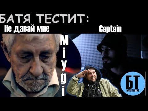 Батя смотрит Miyagi - Не давай мне & Captain (Live) | Реакция Бати