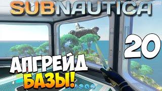 Выживание в Subnautica. Часть 20 | Апгрейд секретной базы!