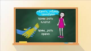 """""""Пиши Жи-Ши"""". Правила русского языка для детей в стихах. 📚 Развивающий мультик. Урок 1"""