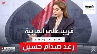 لقاء خاص وحصري مع رغد صدام حسين قريبا على العربية