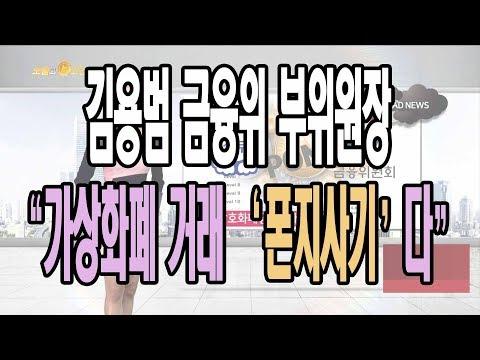 """오늘의코인 85회 (1212) 김용범 금융위 부위원장 """"가상화폐 거래 '폰지사기'다"""""""