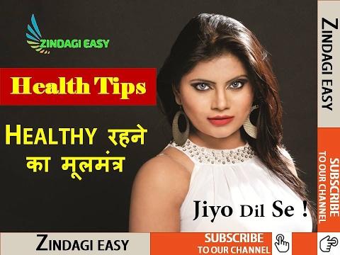 HEALTH EDUCATION-HEALTH TIPS IN HINDI-zindagi me healthy ...