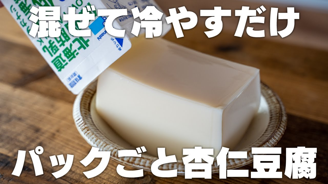 【低カロリー】型不要!たくさん食べても罪悪感なし!パックのまま杏仁豆腐【低糖質・低脂質】