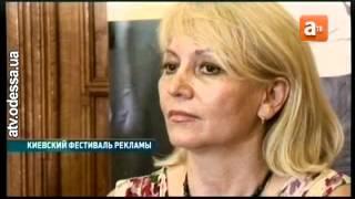 Международный фестиваль рекламы в Одессе(, 2012-05-23T07:29:17.000Z)