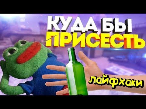 РАЗОБЛАЧЕНИЕ CSGO ЛАЙФХАКОВ #33 ТУПЫЕ ЛАЙФХАКИ В КС ГО