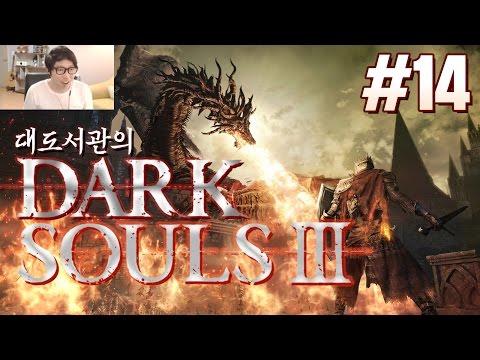 다크소울3] 대도서관 멘붕게임 실황 14화 - 패왕 워닐 (Dark Souls 3)
