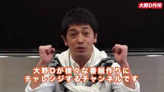 【大野D作所】とは、俳優・大野泰広がディレクター・大野Dとして様々な...