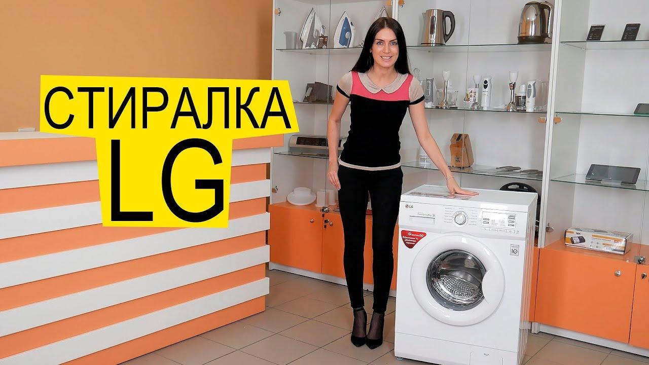 Стиральные машины lg. Обзоры, описания моделей. Подбор моделей по параметрам. Оптовые и розничные цены на стиральные машины lg. Купить.
