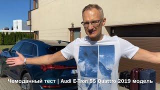 Комфортно ли в салоне электромобиля Audi E-Tron 55 Quattro 2019