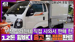 1.2톤윙바디(기아봉고3) 영업용넘버 포함된차량 양도양수이전 완료후 출고준비!!