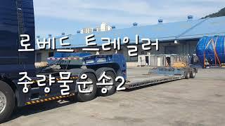 화물차  -   로베드 트레일러 중량물운송