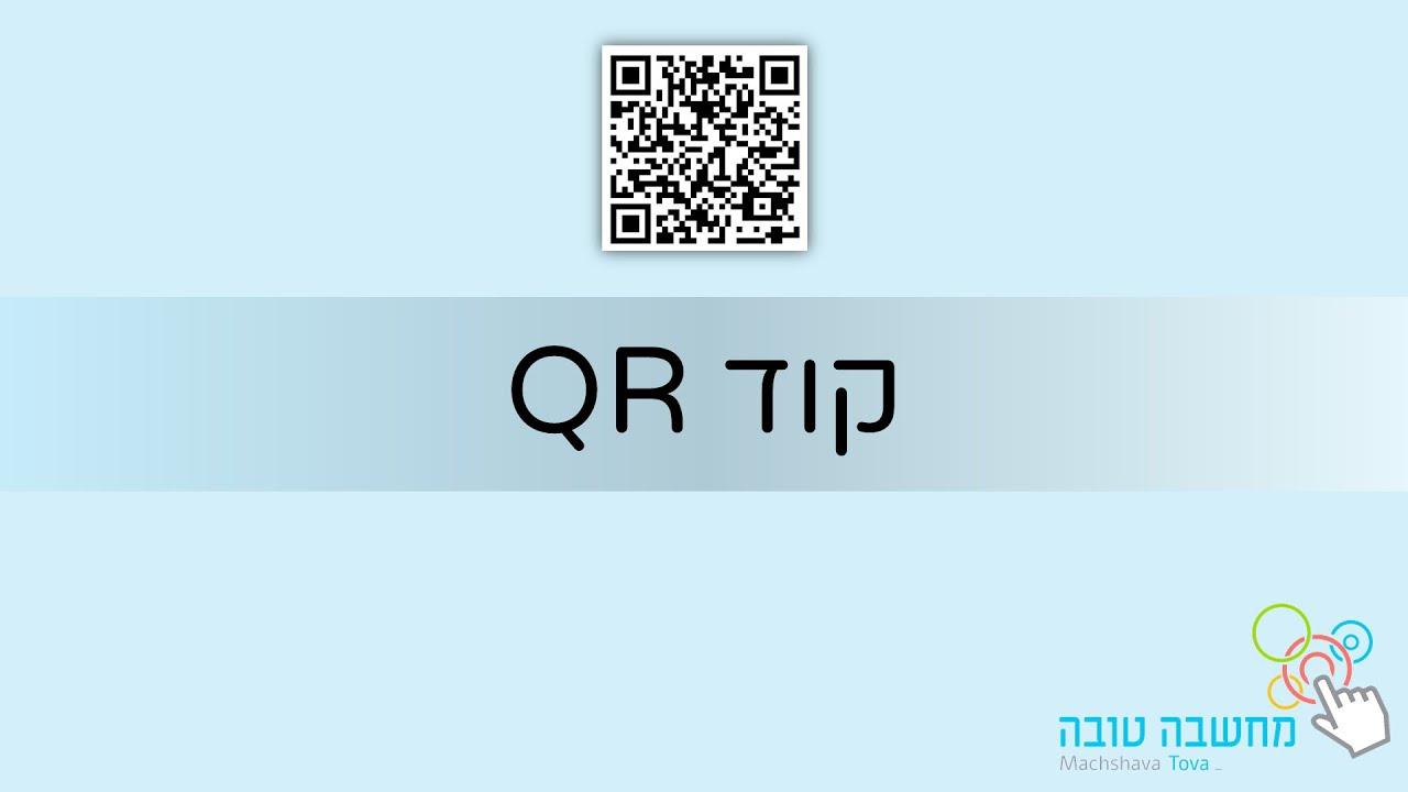 קוד QR - סריקת ברקוד 01.09.20