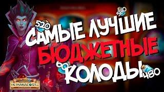 Hearthstone Прибамбасск - Самые лучшие бюджетные колоды для всех классов!