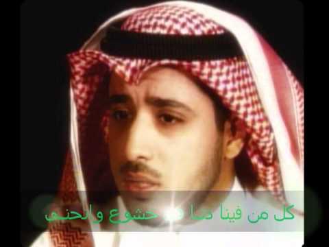 Meshary Alarada- Ya Rajaa'ee (يارجائي)  O Allah O My Hope (With Arabic-English lyrics)