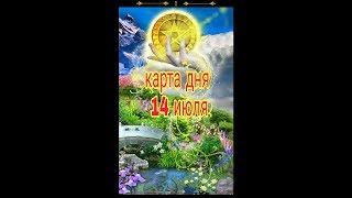 КАРТА ДНЯ 14 ИЮЛЯ 2019г. ТАРО ПРОГНОЗ