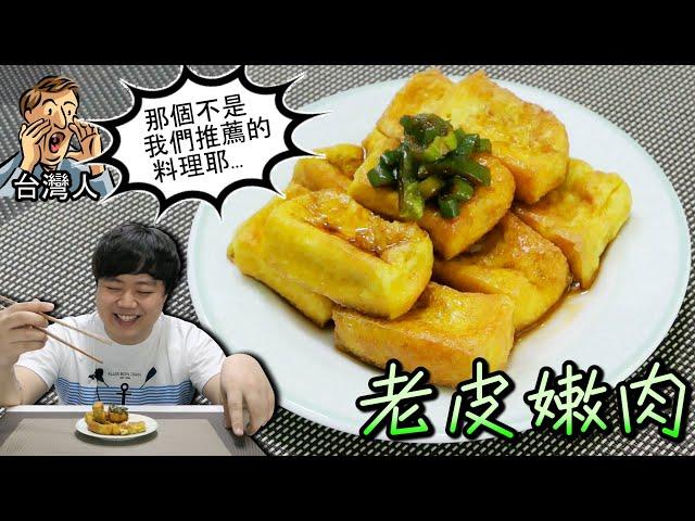 韓國人去台灣旅遊時一定會吃的料理(?!) #老皮嫩肉