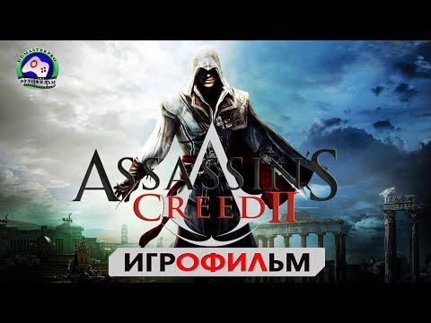 Ассасин Кредо убийцы 2 / Assassin's Creed 2 игрофильм сюжет фантастика