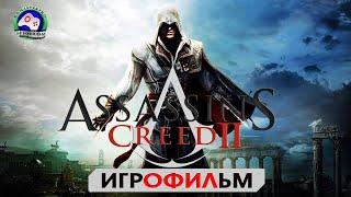 Ассасин Крид 2  Assassin's Creed 2 прохождение ИГРОФИЛЬМ сюжет фантастика