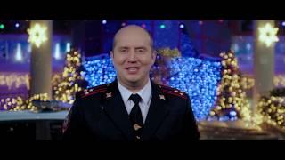 Полицейский с Рублевки. Новогодний беспредел: Яковлев о походе в кино с женой