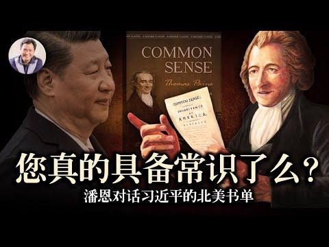 江峰时刻:习近平北美书单,他真的喜欢托马斯·潘恩的《常识》吗?(历史上的今天20190110第259期)