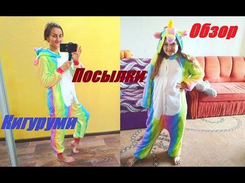Пижама КИГУРУМИ радужный единорог обзор/ Посылка пижама для детей!