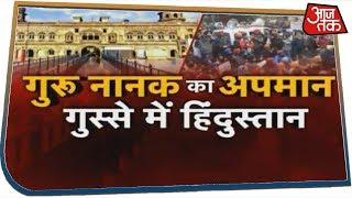 Guru Nanak का अपमान, गुस्से में हिंदुस्तान । HallaBol With Meenakshi Kandwal