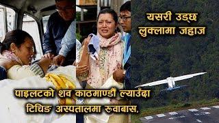 पाइलटको शव काठमाण्डौँ ल्याउँदा टिचिङ अस्पतालमा रुवाबास, यसरी उड्छ लुक्लामा जहाज - Goma Air Crash