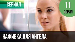 ▶️ Наживка для ангела 11 серия | Сериал / 2017 / Мелодрама