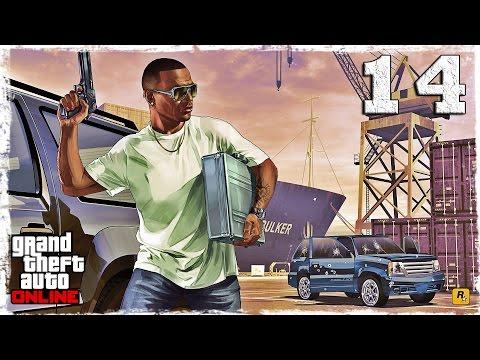 Смотреть прохождение игры [PS4 COOP] GTA ONLINE. #14: Почти успел...