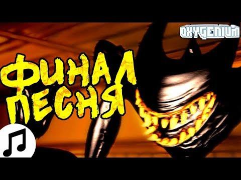 """БЕНДИ ПЕСНЯ ▶ """"Финал""""/""""The End"""" - Try Hard Ninja Ремикс/Кавер от Oxygen1um [Музыкальное Видео BENDY]"""