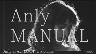 Anly 『MANUAL』リリックビデオ