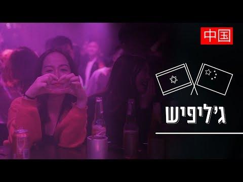 דוקותיים סין | הירושלמי שמעיף מסיבות בסצ'ואן