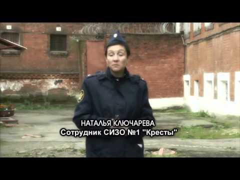 Следственный изолятор № 1 Кресты, г Санкт Петербург история и судьбы
