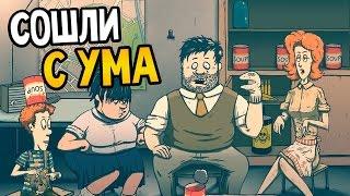 60 Seconds! Прохождение На Русском #17 — СОШЛИ С УМА