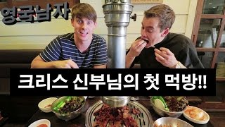 English Priest's First Impressions of Korea!!