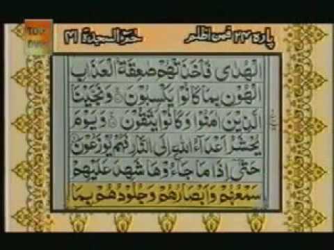 Surah Fussilat or Surah Ha-Mim As Sajdah With urdu Translation Full