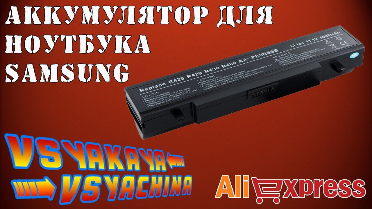 2 ноя 2014. Пелинг #peling #peling1 #diy разборка аккумулятора от ноутбука samsung aa -pb9nc6b статья на сайте доступна по следующей ссылке: http://peling. Ru/ razborka-a.