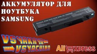 видео Аккумуляторы для ноутбуков Samsung