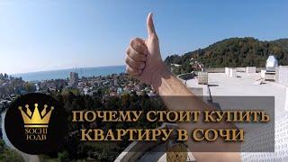 Почему стоит купить квартиру в Сочи? SOCHI-ЮДВ