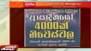 Paththaramenthuwa - (2021-05-08) | ITN Thumbnail